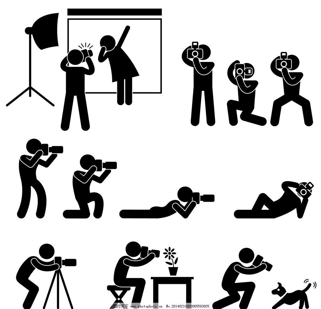 小人图标 运动小人 各种动作 摄影 照相 卡通小人 人物剪影 人物矢量