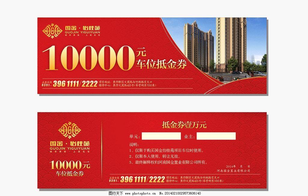 代金券 房地产代金券 促销抵用券 中国红 车位抵用券 广告设计 矢量
