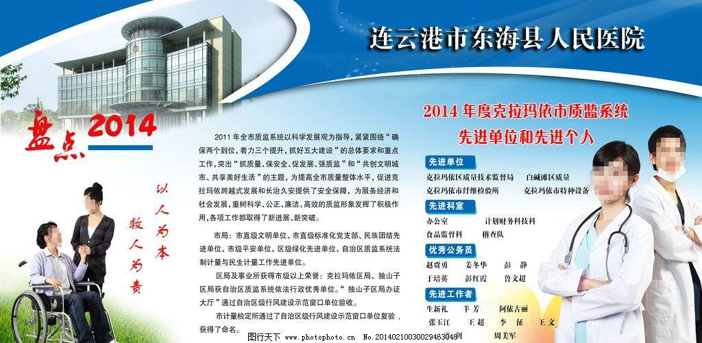 医院展板 医院标志 医院广告 医院宣传 背景 医院制度 医院宣传栏