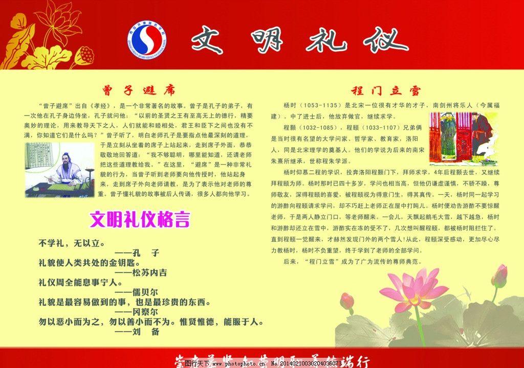 学校 喜庆 宣传 展板 2014 马年 中国梦 由来 注意事项 文明 礼仪