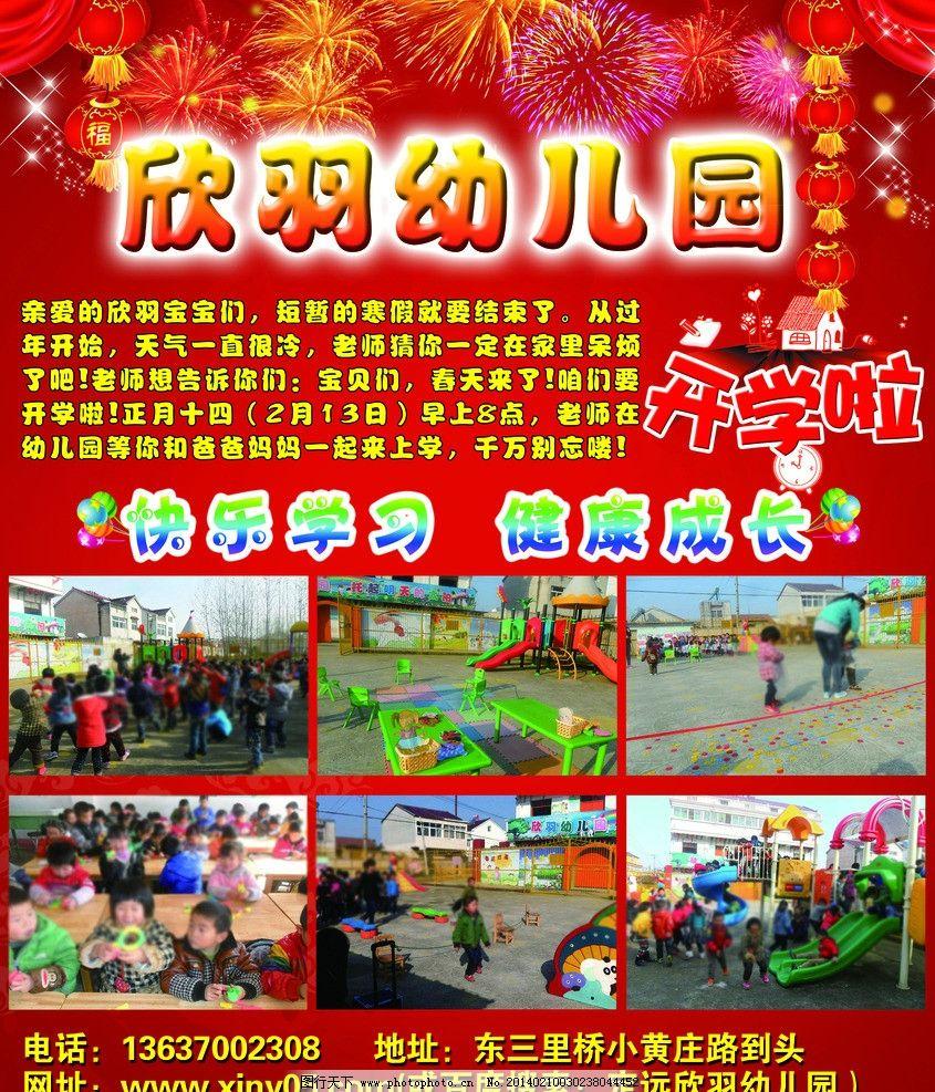 幼儿园开学啦 烟花 时钟 灯笼 新年 幼儿园招生 房子 气球 广告设计模