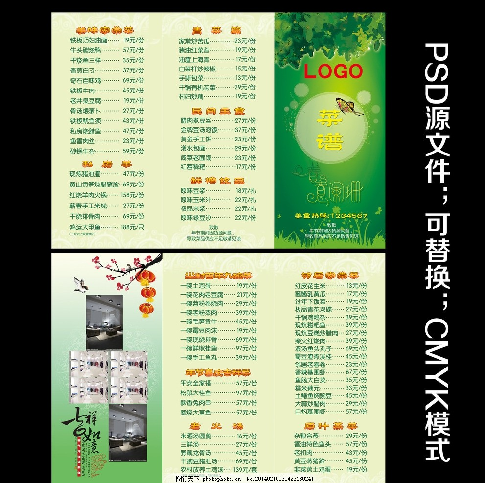 春季菜谱三折页