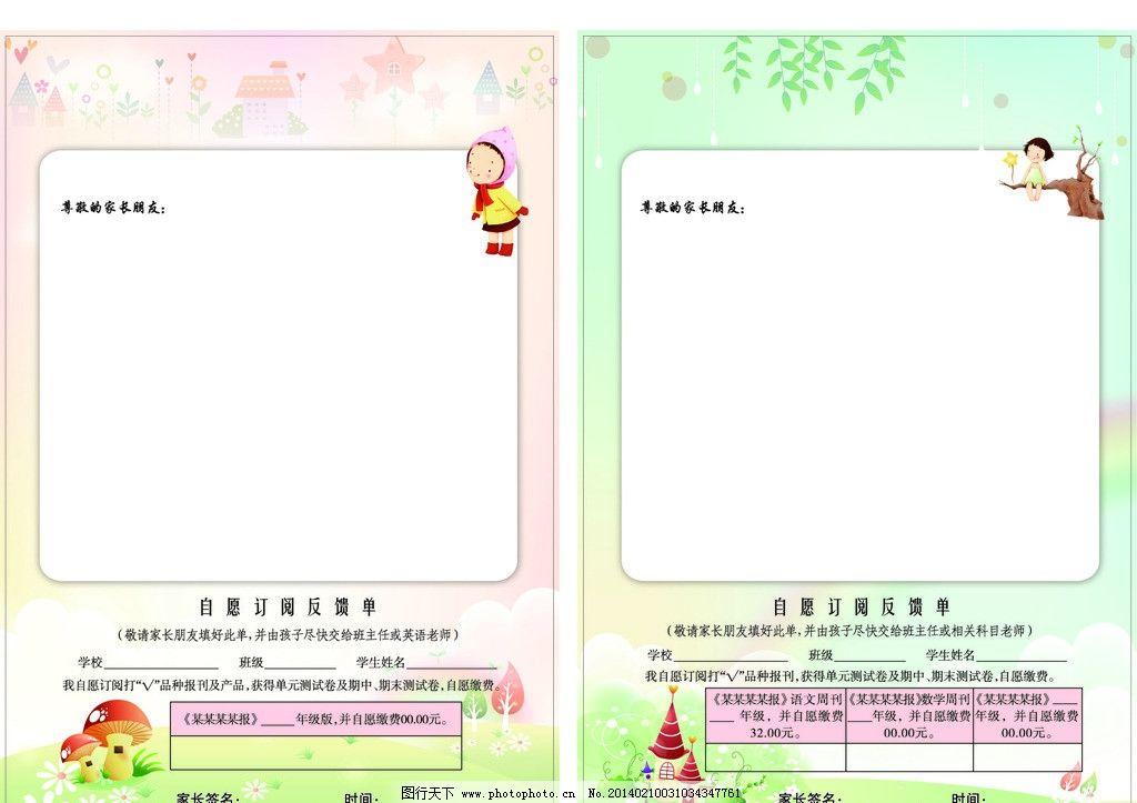 ppt 背景 背景图片 边框 模板 设计 素材 相框 1024_723图片