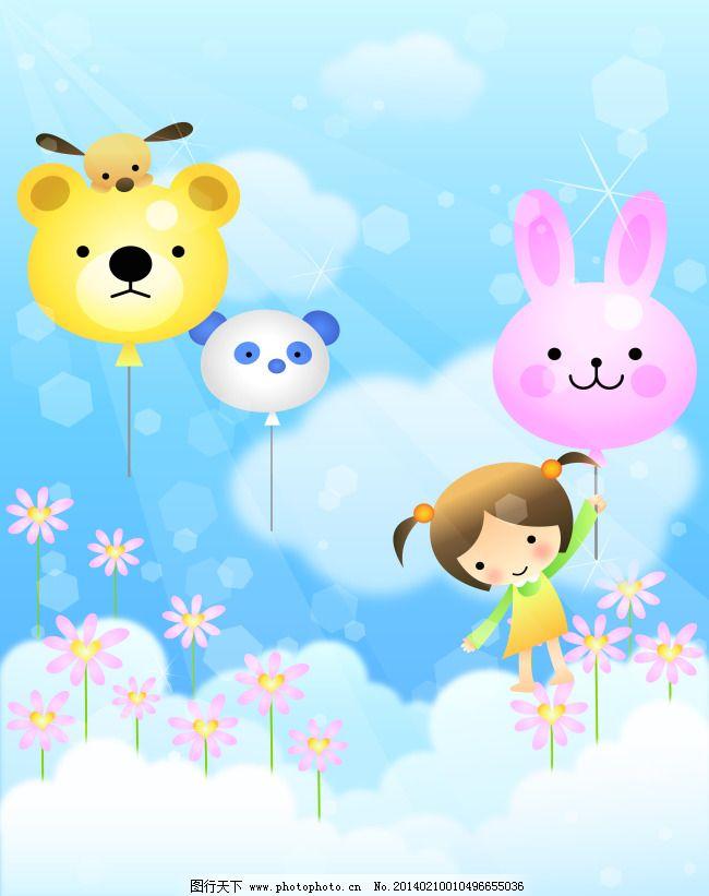 卡通气球童年移门图片