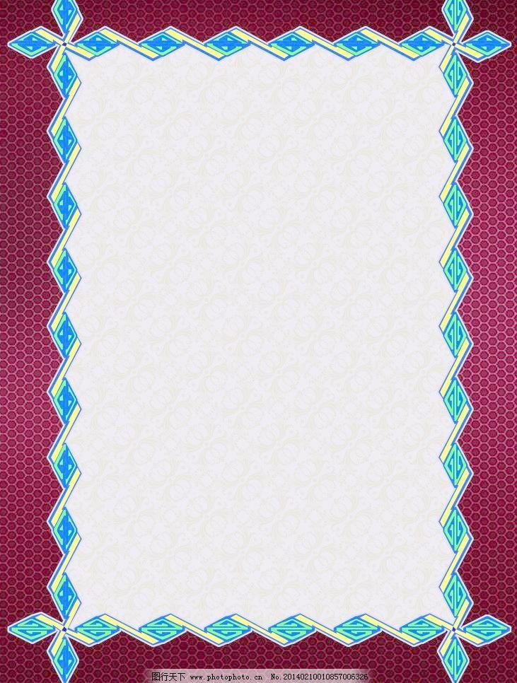 奖状 装裱 设计 底纹 边框底纹 欧式底纹 欧式边框 阿拉伯花纹 牌匾