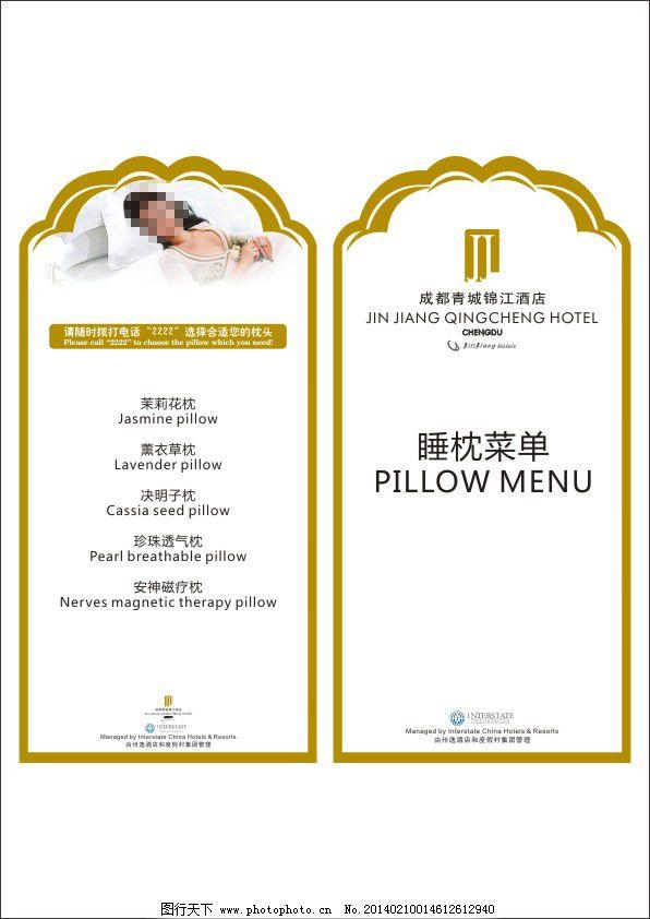 五星级菜单睡枕做法香菇鸡腿的酒店固若金汤图片