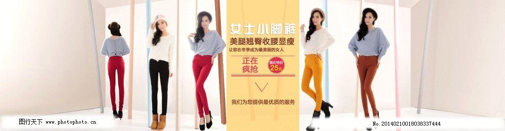 服装淘宝页 服装广告 女装 小脚裤 淘宝大图 中文模板 网页模板