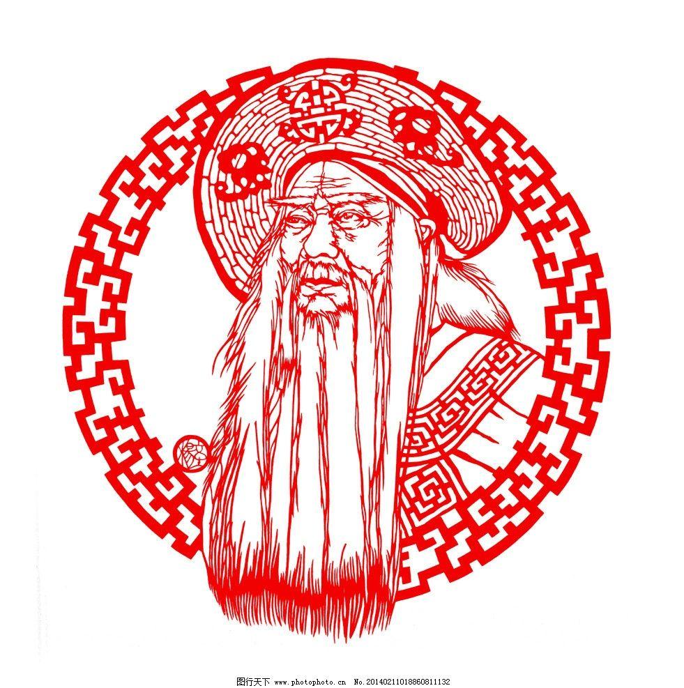 剪纸 人物 民间艺术 红色 图案 中国文化