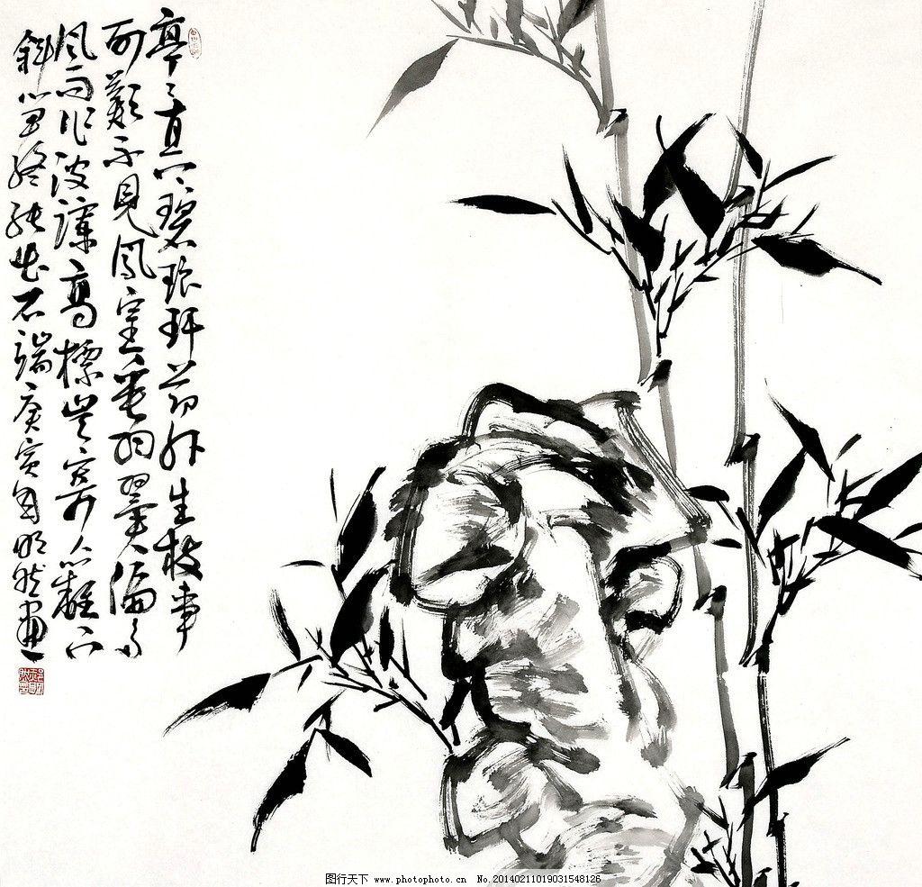 竹石图 美术 中国画 水墨画 竹子 石头 诗句 国画艺术