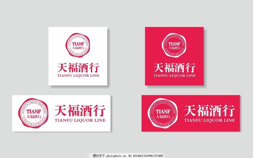 酒行logo 天福酒行 logo 标志 矢量图 酒水 商店 天福 标识 图标 企业