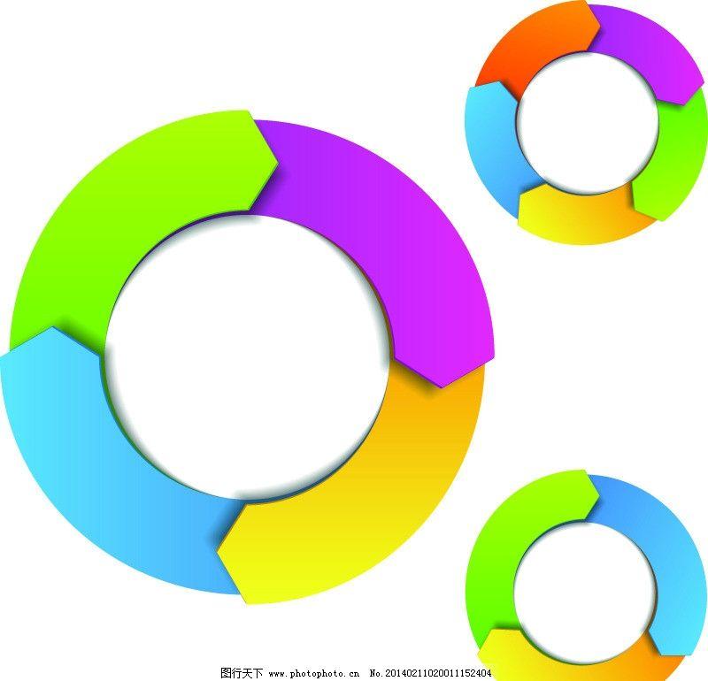 圆形图标图片_网页小图标_标志图标_图行天下图库图片