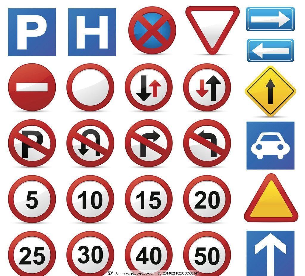 介绍一下路上的那些交通标志图片