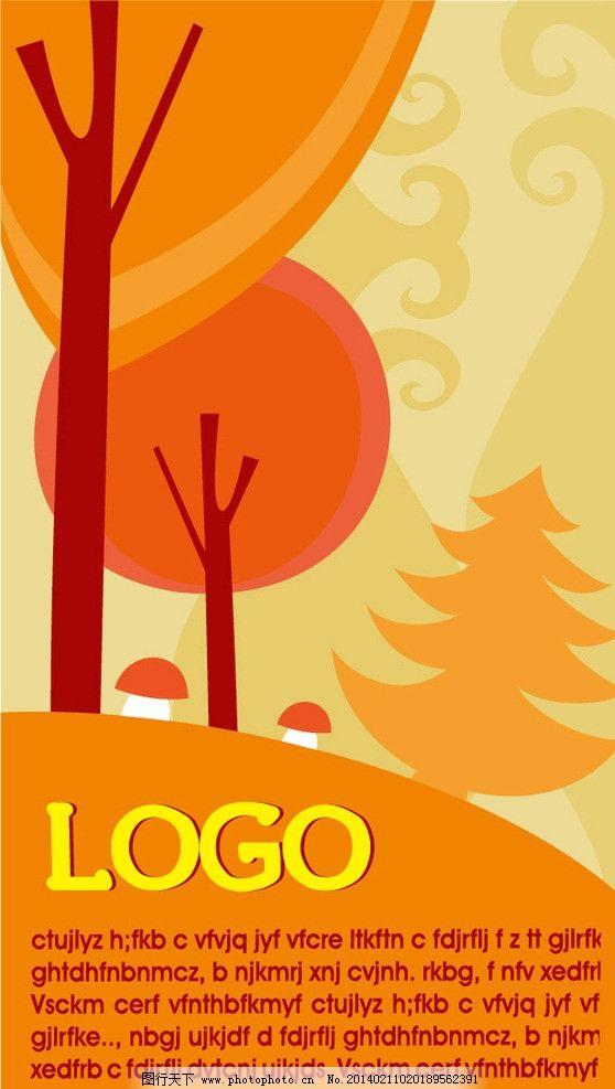 设计图库 标志图标 其他  秋天插画 树 树木 风景画 秋天 壁纸 图案