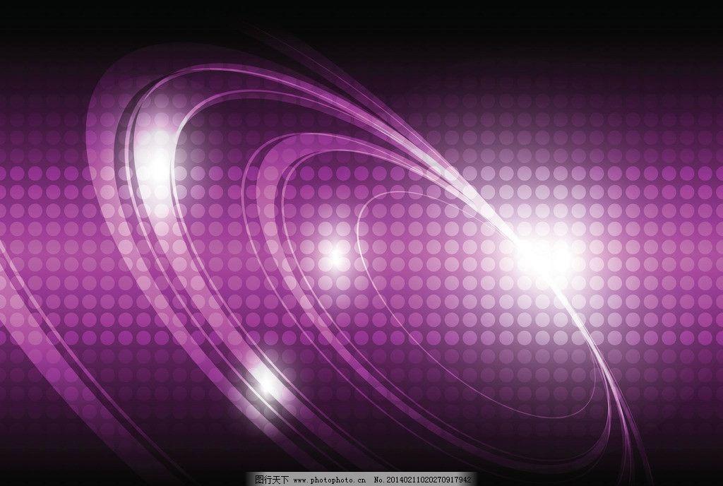 科技背景 光线 紫色 画册矢量素材 背景 矢量 招聘画册 画册设计 背景