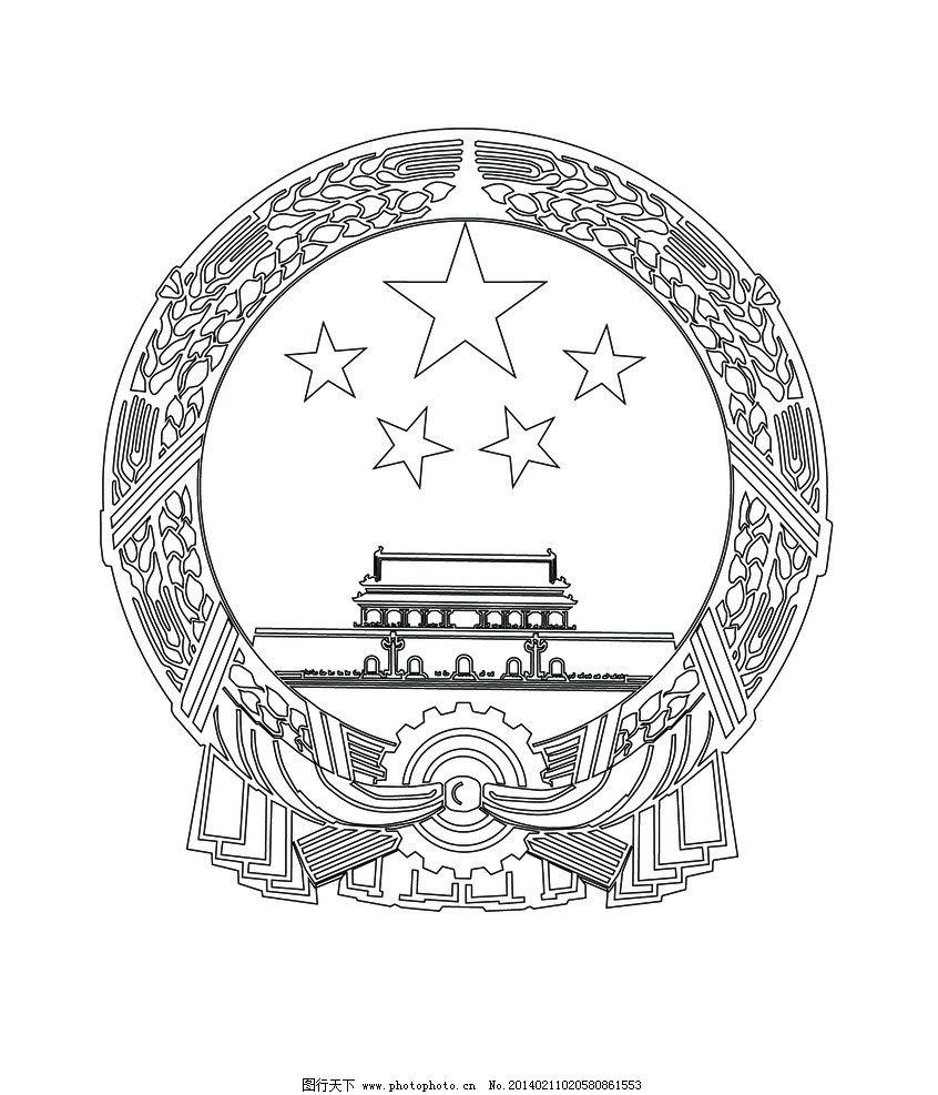 china国徽矢量图片图片