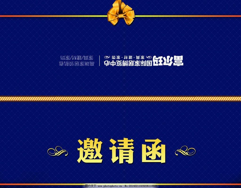 邀请函折页封面图片
