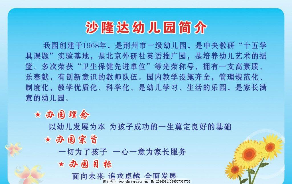 幼儿园素材 花边效果 边框效果 向日葵 文字效果 广告设计 矢量 cdr