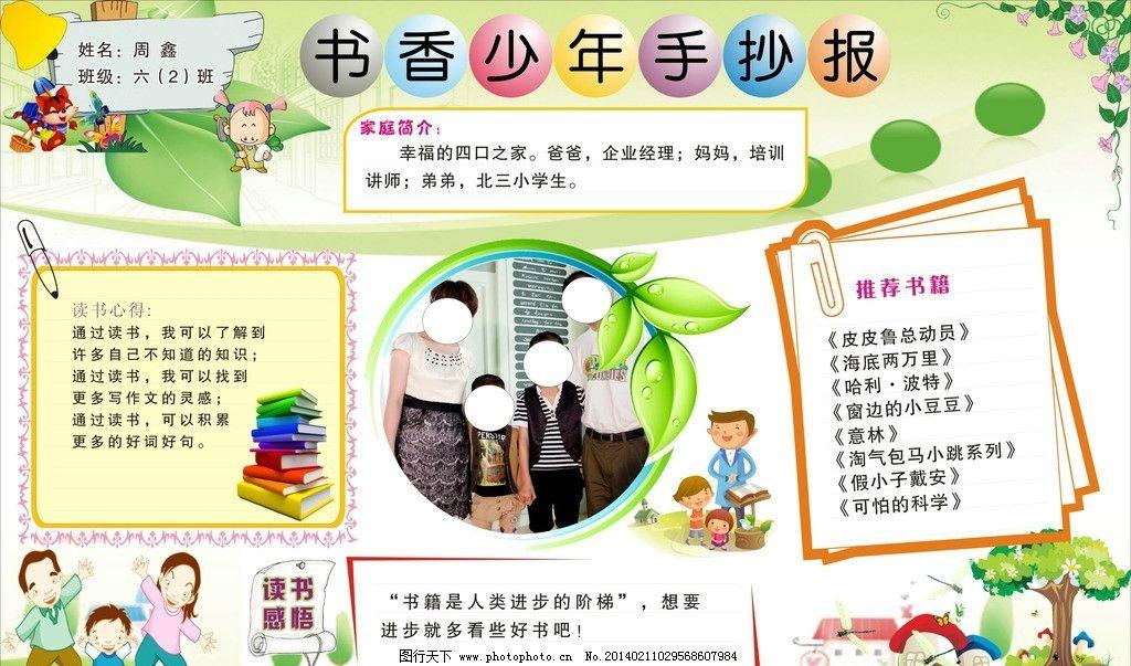 幼儿园宣传画海报 花边效果 边框效果 卡通人物 文字效果 广告设计