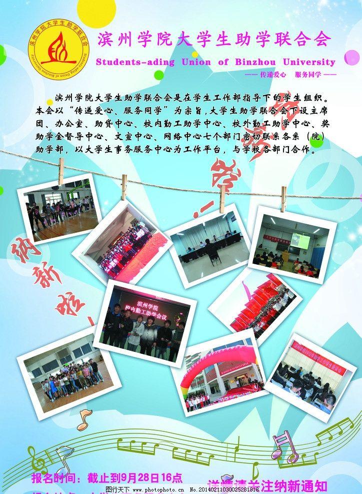 展板 写真 海报 画册宣传单页 学生 大学生 大学 社团 照片 照片墙 纳图片