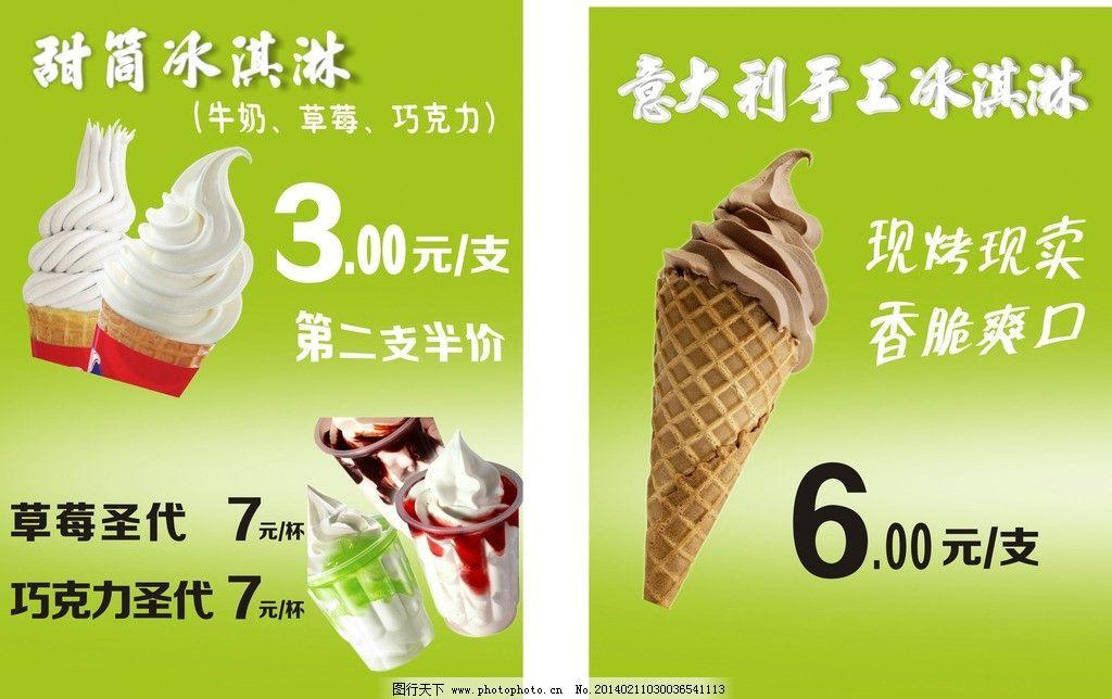 冰淇淋广告 冰淇淋 绿色背景 甜筒 圣代 甜品 海报设计 广告设计 矢量图片