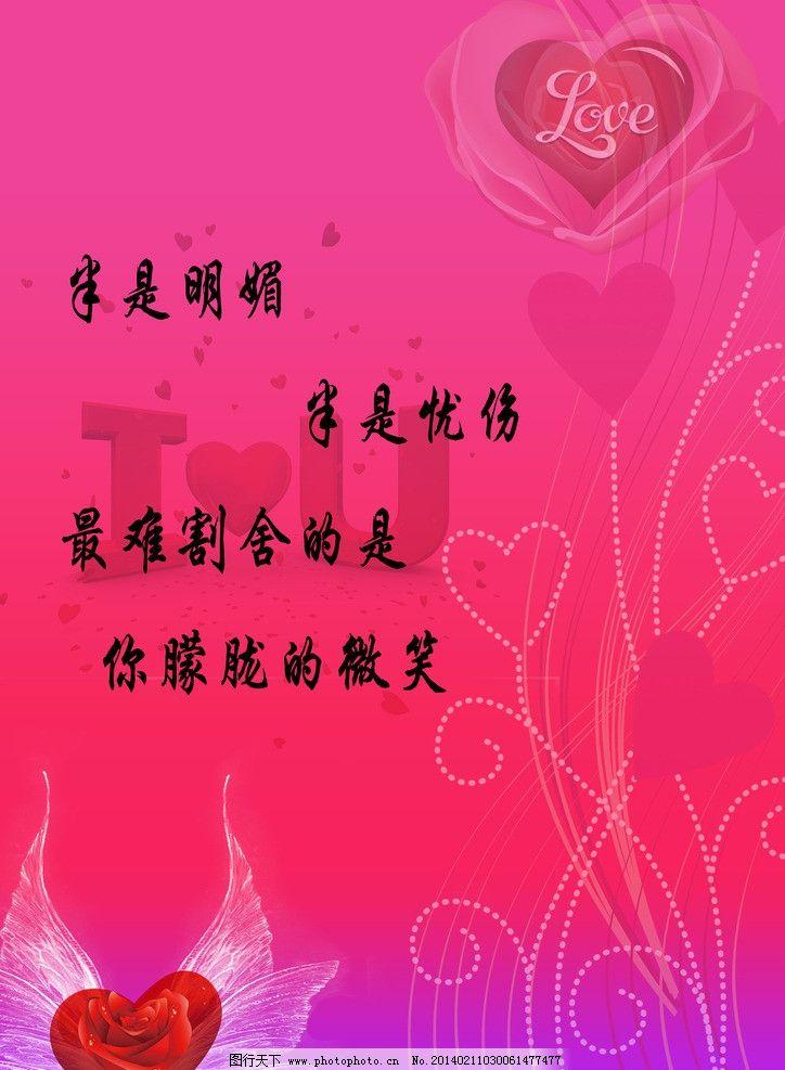 情书 情书背景 情书素材 心形 love 翅膀 玫瑰 情诗 海报设计 广告图片
