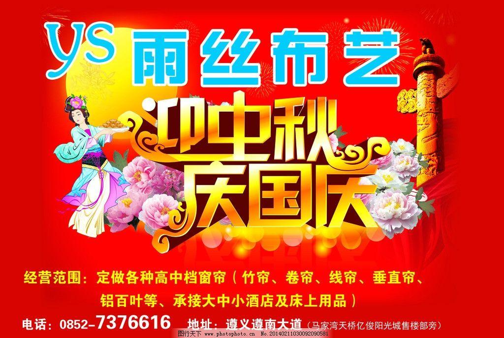 迎中秋庆国庆图片_海报设计_广告设计_图行天下图库