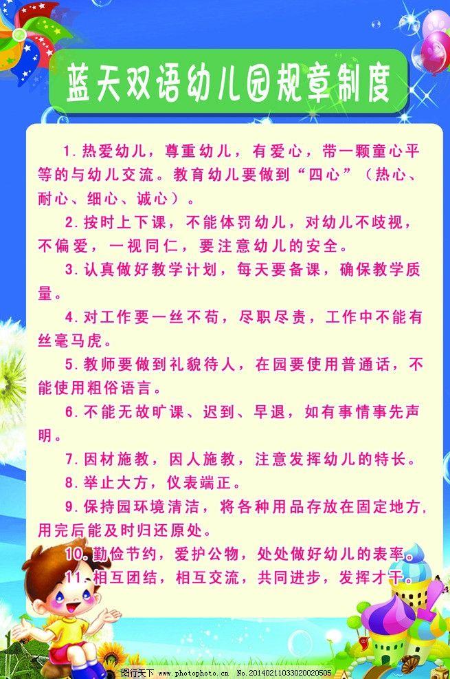 幼儿园规章制度 蓝天草地背景 彩色气球 蒲公英 卡通人物 向日葵 psd