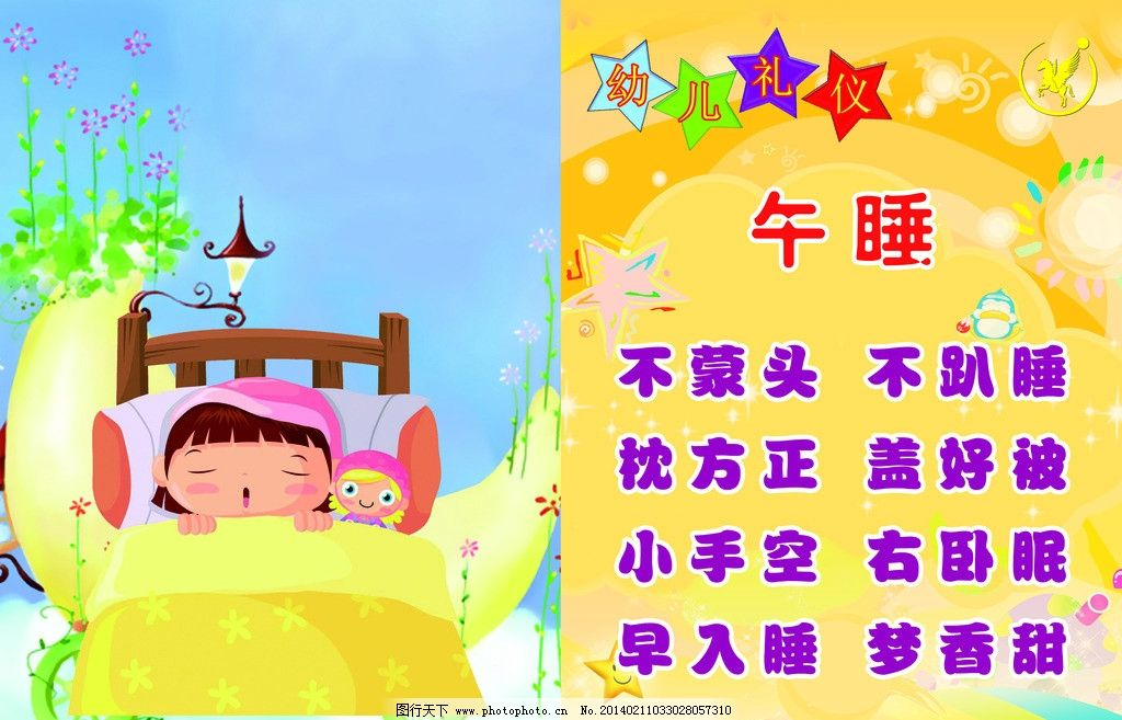 幼儿礼仪 幼儿园 礼仪知识 礼仪图片 卡通人物 午睡 psd分层素材 源文
