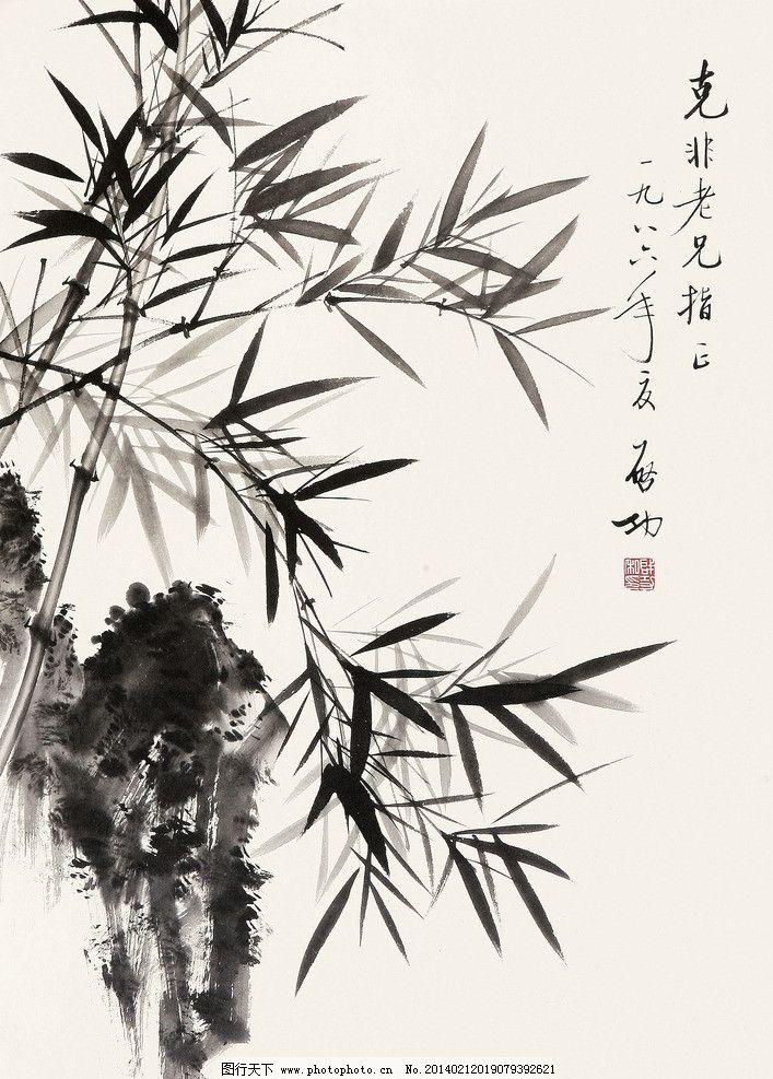 启功 墨竹 美术 中国画 水墨画 竹子 石头 国画艺术 绘画书法 文化