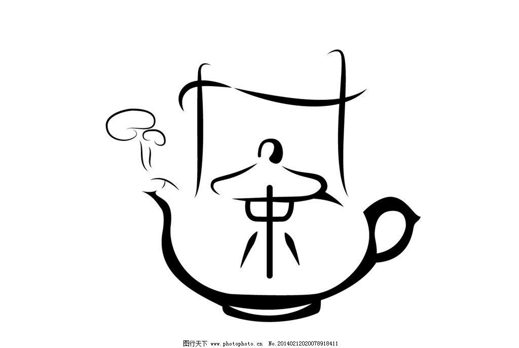 网页小图标  茶壶 中式