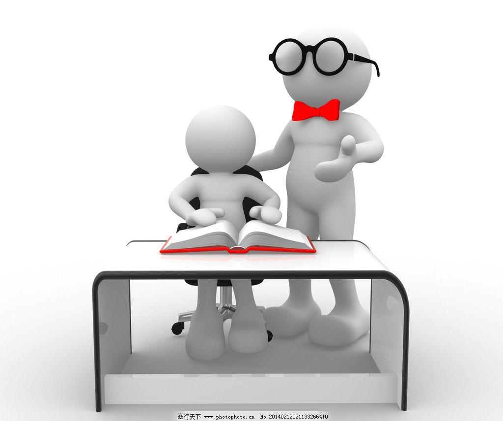 3d小人 教学 读书 学生 老师 3d 小人 卡通小人 人物 广告设计素材