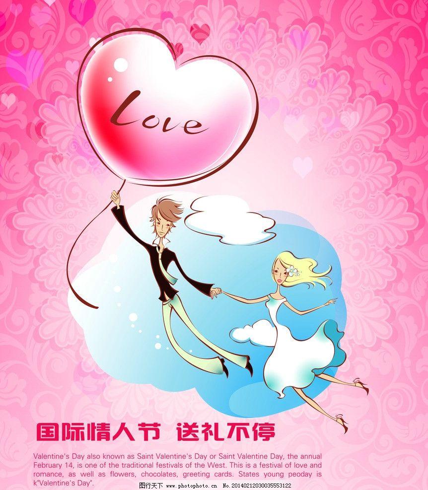 情人节      快乐 节日 粉色背景 情侣 浪漫 爱 海报设计 广告设计