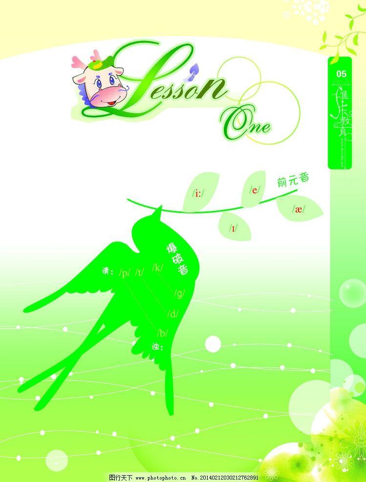 燕子插图图片