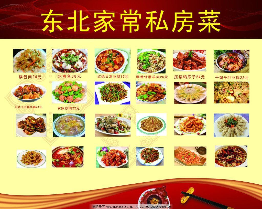 展板 饭店菜单 价格表 高档菜谱 菜单菜谱 广告设计模板 东北家常菜