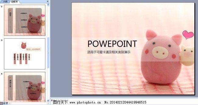 粉色小猪ppt模板下载