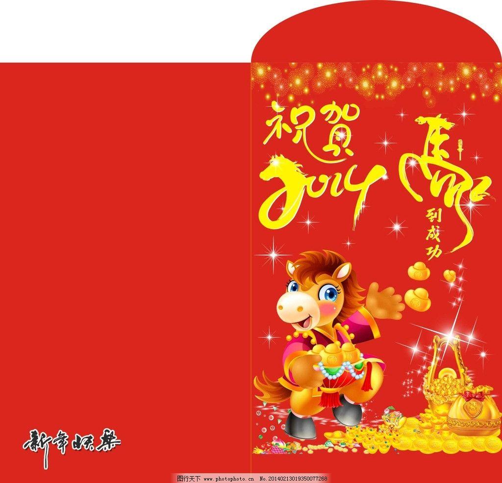 红包 马年红包 马到成功 2014红包 新年红包 春节 节日素材 矢量 cdr
