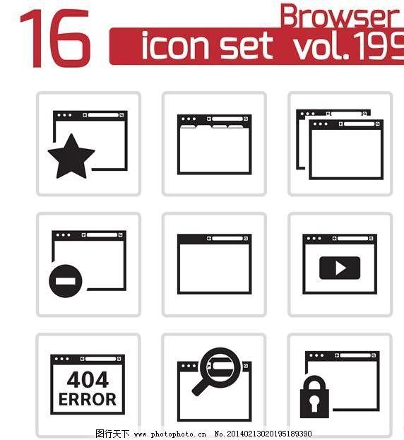 icon图标 小图标 小标志 网站图标 网页图标 程序图标 软件图标图片