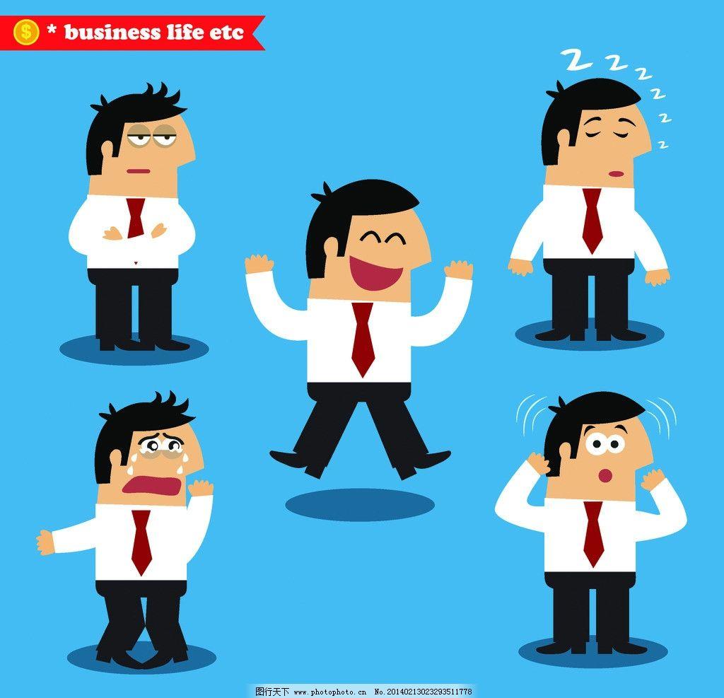 商务人物 商务 人物 人士 卡通人物 白领 姿势 动作 商务人物矢量主题