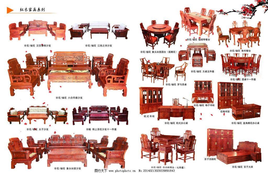 家具排版圖片_畫冊設計