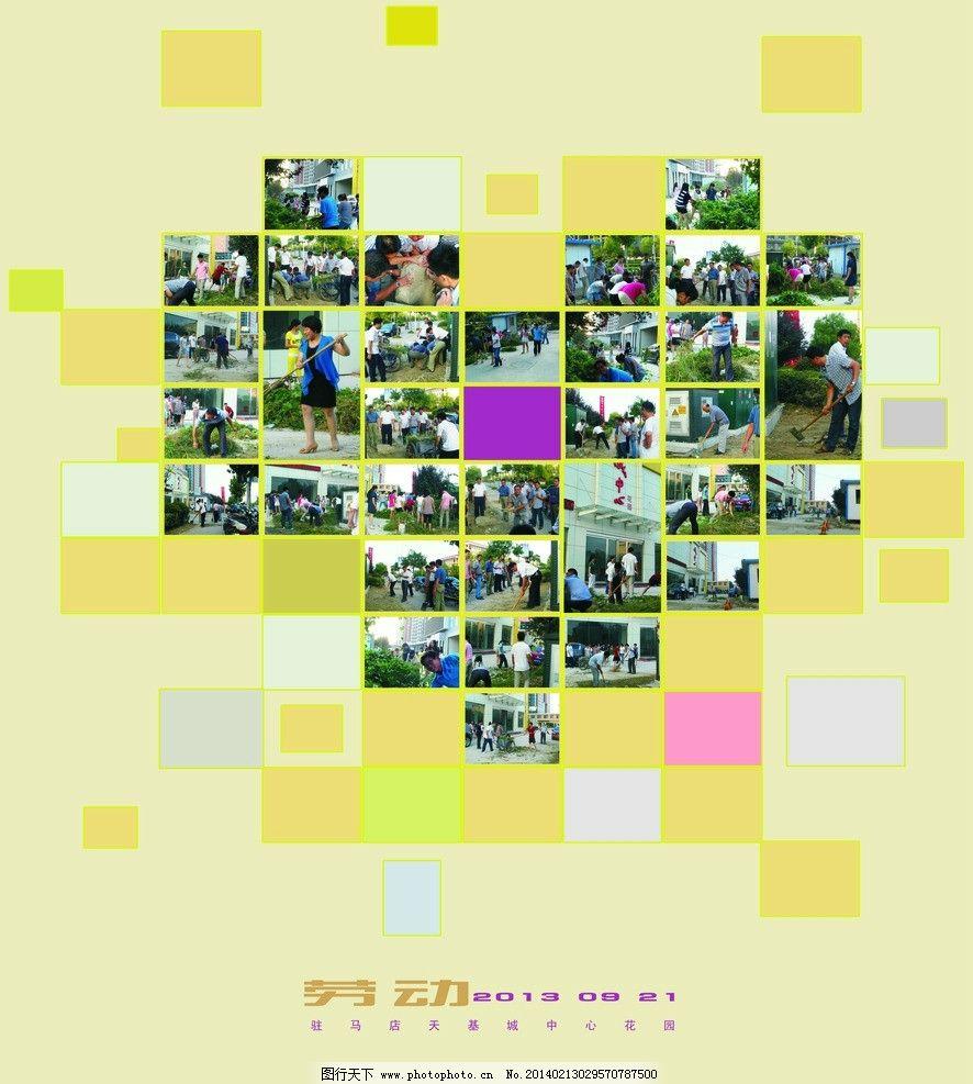 心形拼贴图设计 心形 拼贴设计 劳动场景 平面设计 创意平面设计 团结