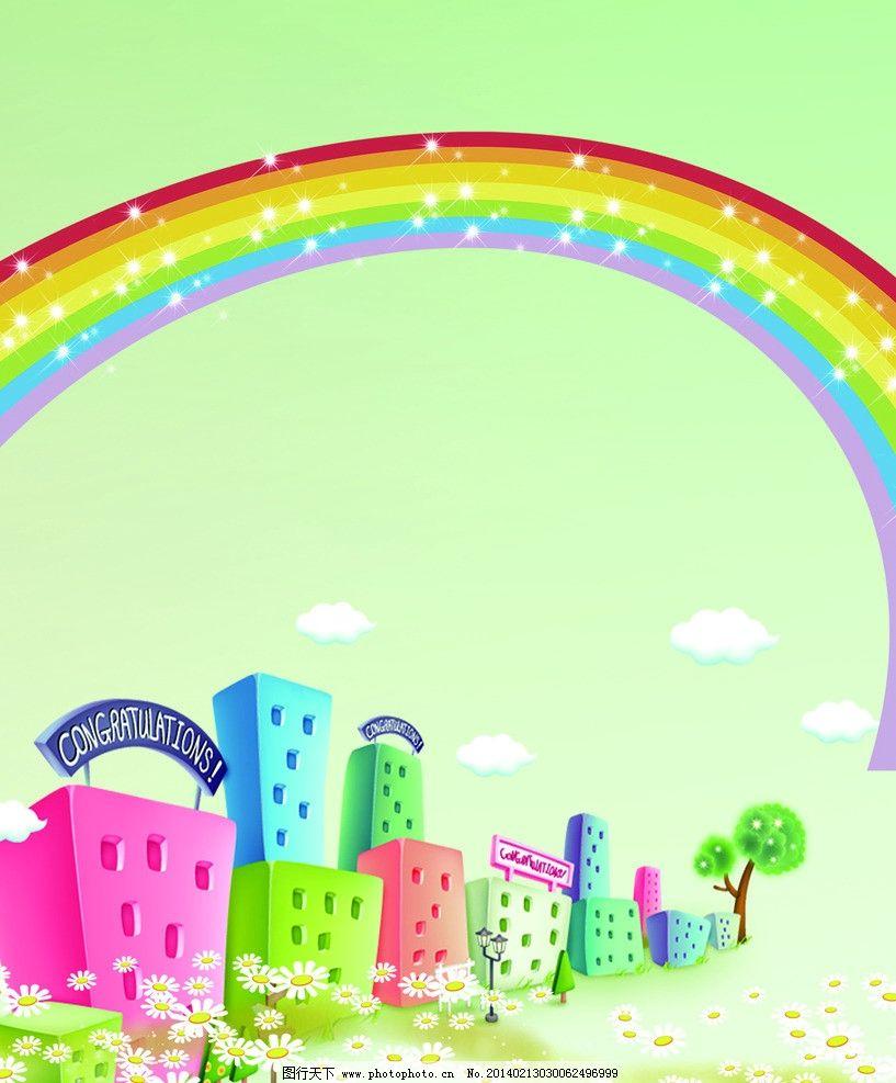 儿童 卡通画 卡通 可爱卡通 装饰画 时尚色彩 卡通楼房 城市风光 手绘