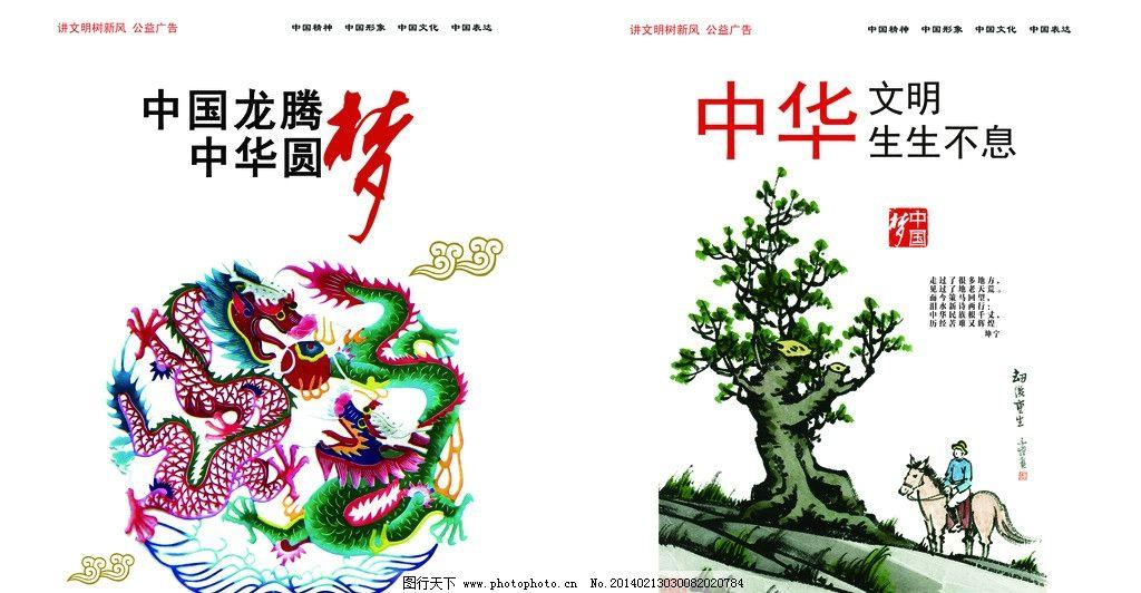 中国梦 讲文明 树新风 公益广告 户外 海报设计 广告设计模板 源文件