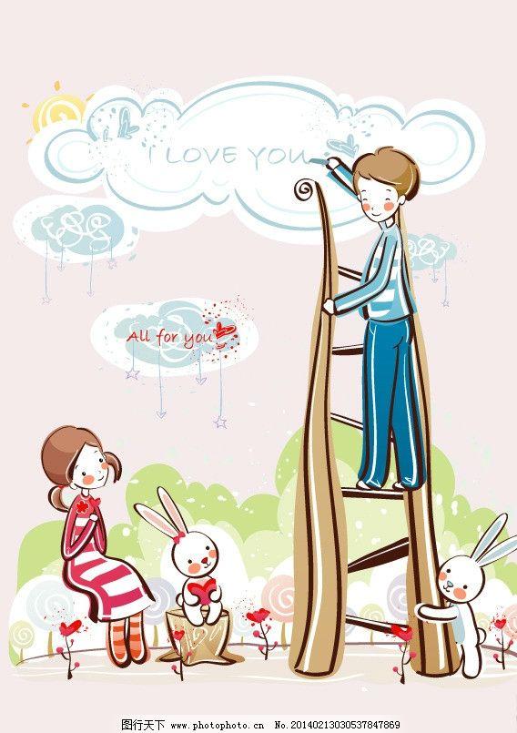 唯美插画 女孩 男孩 兔子 小白兔 梯子 白云 树木 花朵 情人节素材