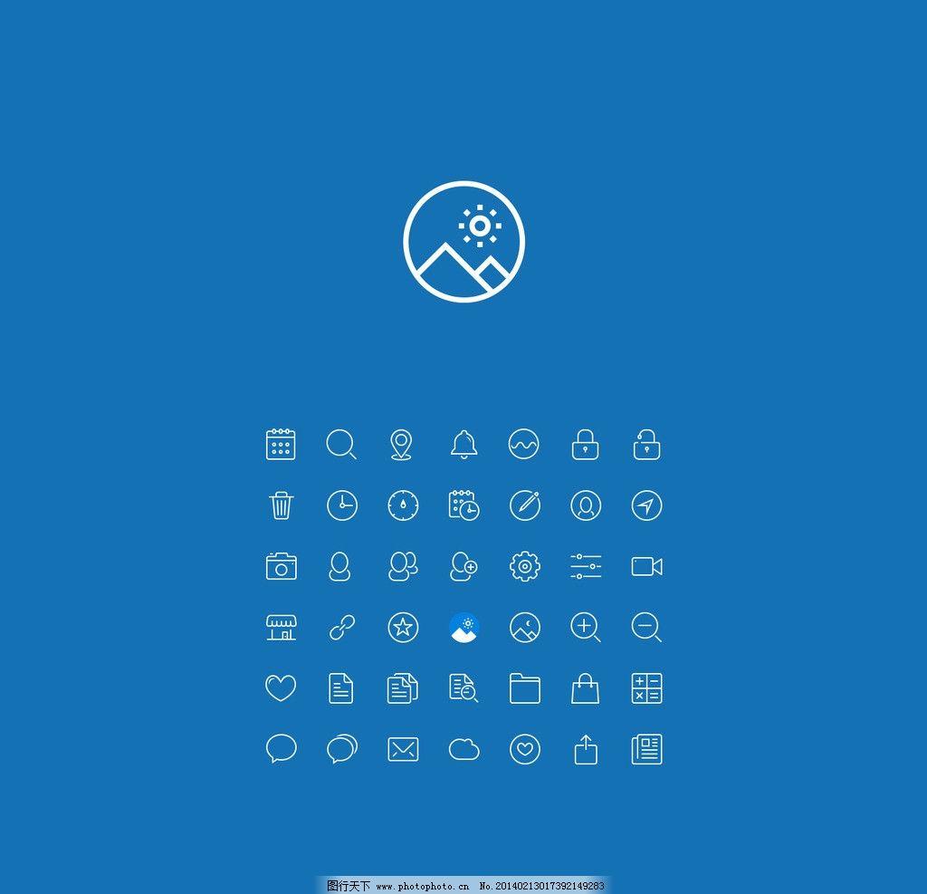图标 icon ios系统图标