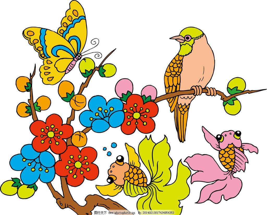 吉祥富贵图案 喜鹊 鸟 金鱼 蝴蝶 梅花 图案 吉祥 喜庆 花鸟 动物