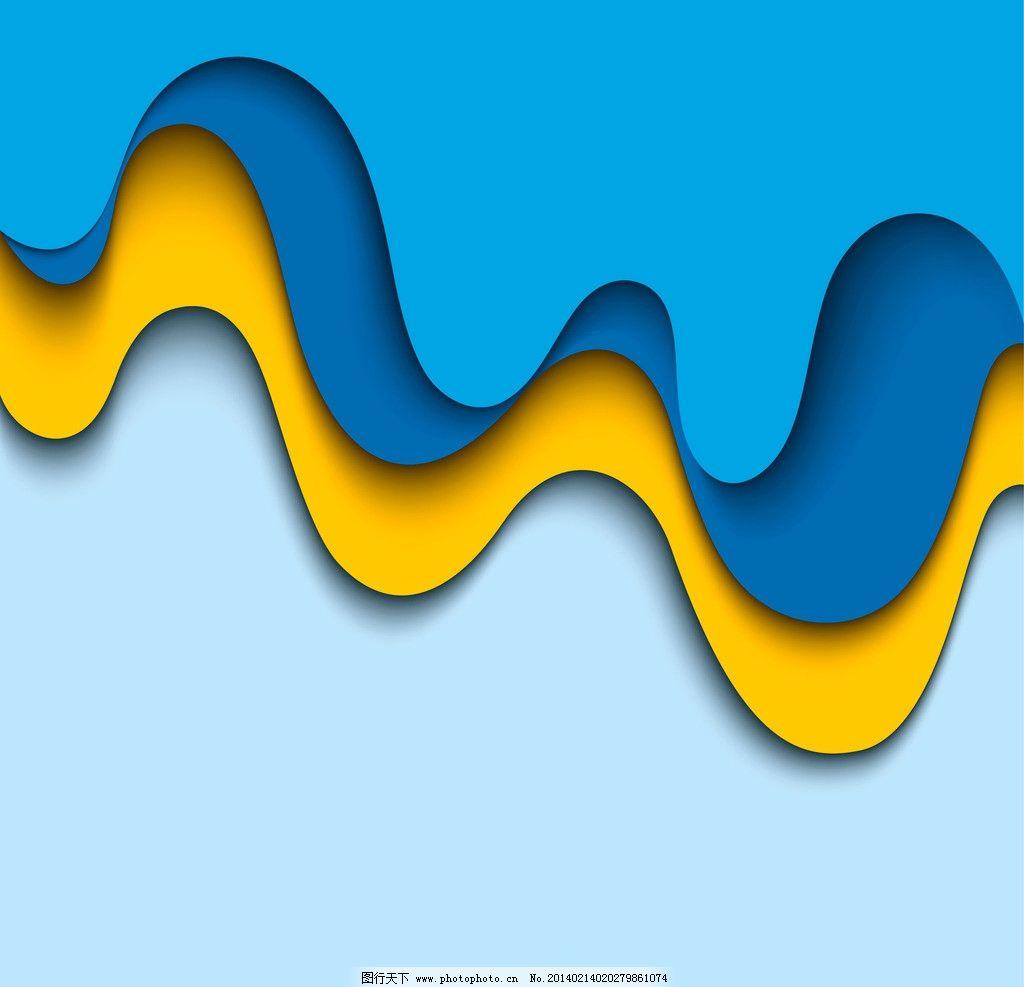 波浪线背景 波浪线 曲线 矢量 底纹边框 时尚动感波浪线背景 动感线条