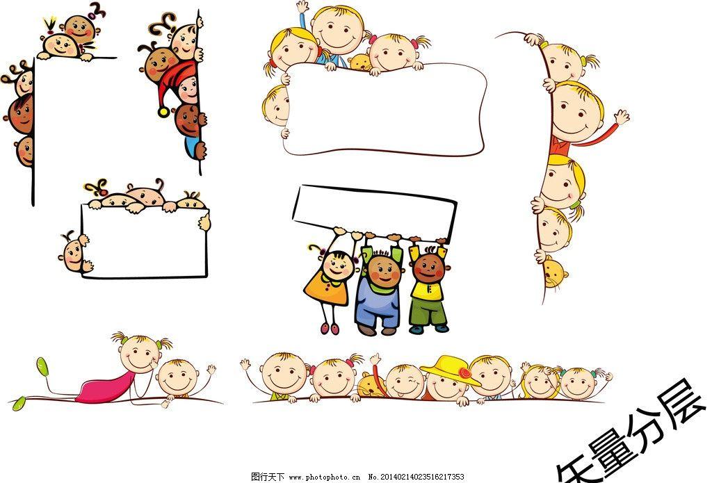 卡通儿童插画 快乐童年 幼儿素材 卡通儿童 孩子 矢量人物 儿童幼儿
