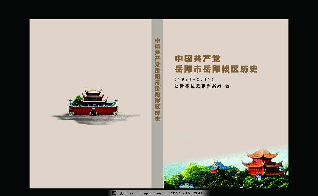 旅游书籍封面设计psd
