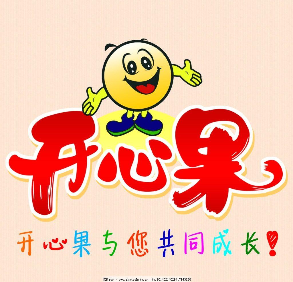 开心果 标志 笑脸 午托班标志 午托部标志 艺术字体 幼儿园标志 幼儿