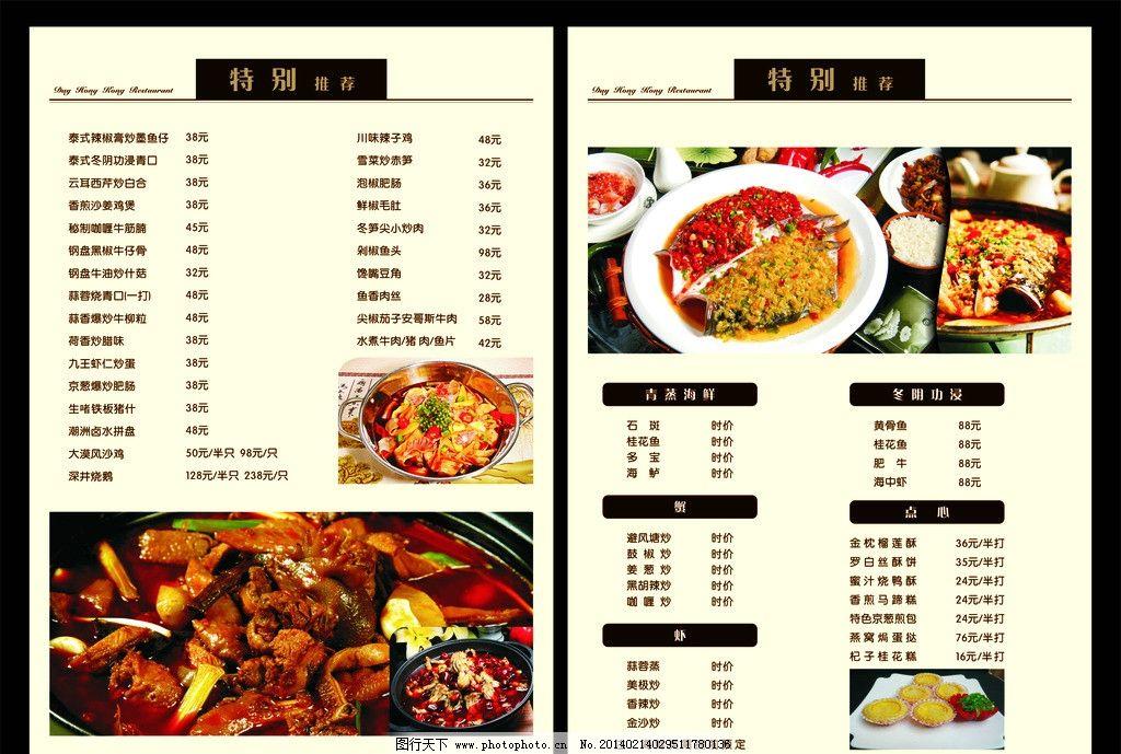 海鲜 虾 鱼头 火锅 剁椒鱼头 湘菜 酸辣鱼头 辣子鸡 黄色 黄色菜单